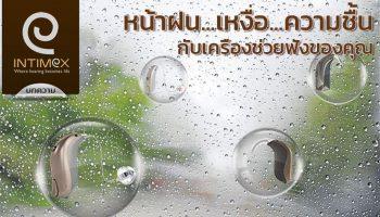 หน้าฝน… เหงื่อ… ความชื้น… มีผลต่อ เครื่องช่วยฟัง ของคุณ