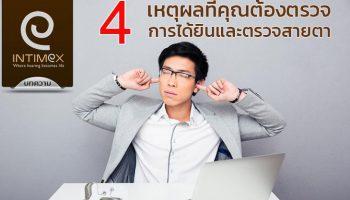 4 เหตุผลที่คุณต้อง ตรวจการได้ยิน และตรวจสายตา เพื่อส่งเสริมต่อสุขภาพ