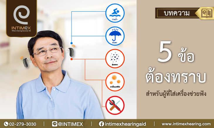 วิธีใช้เครื่องช่วยฟัง 5 ข้อต้องทราบ สำหรับ ผู้ใส่เครื่องช่วยฟัง