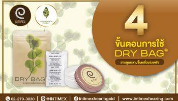 4 ขั้นตอน กับการใช้ DRY BAG®