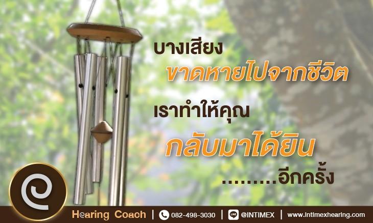 Banner Hearing Coach 2