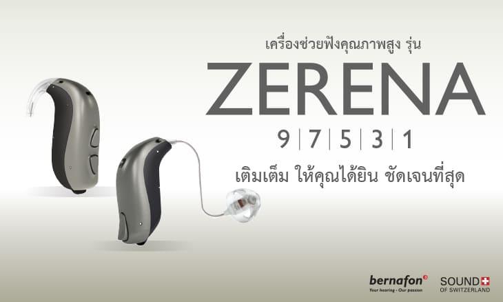 Banner Small คลิกอ่านรายละเอียดเพิ่มเติม zerena