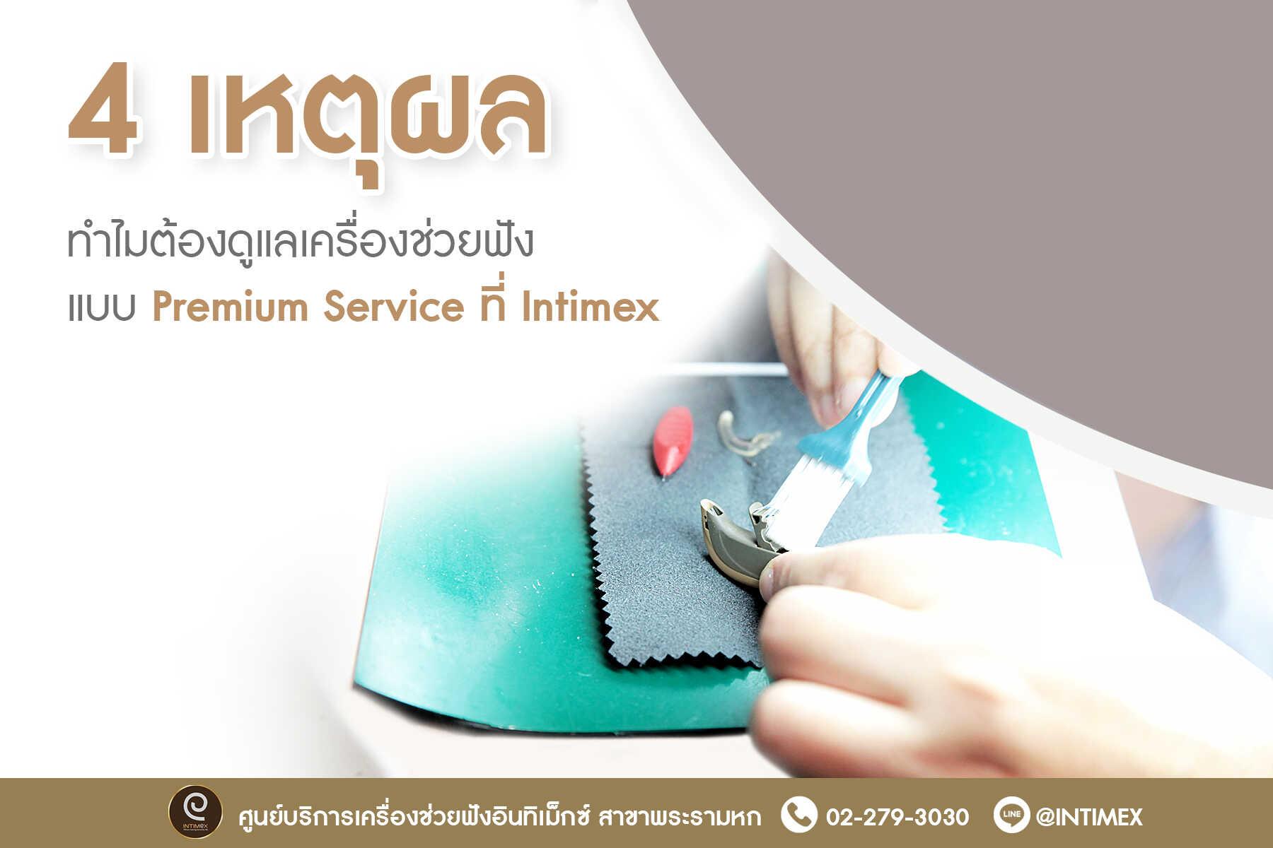 เช็คล้างทำความสะอาดดูแลเครื่องช่วยฟัง-premium-cleaning-and-repair-services-ที่-intimex1