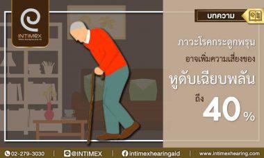 โรคกระดูกพรุน หูดับเฉียบพลัน
