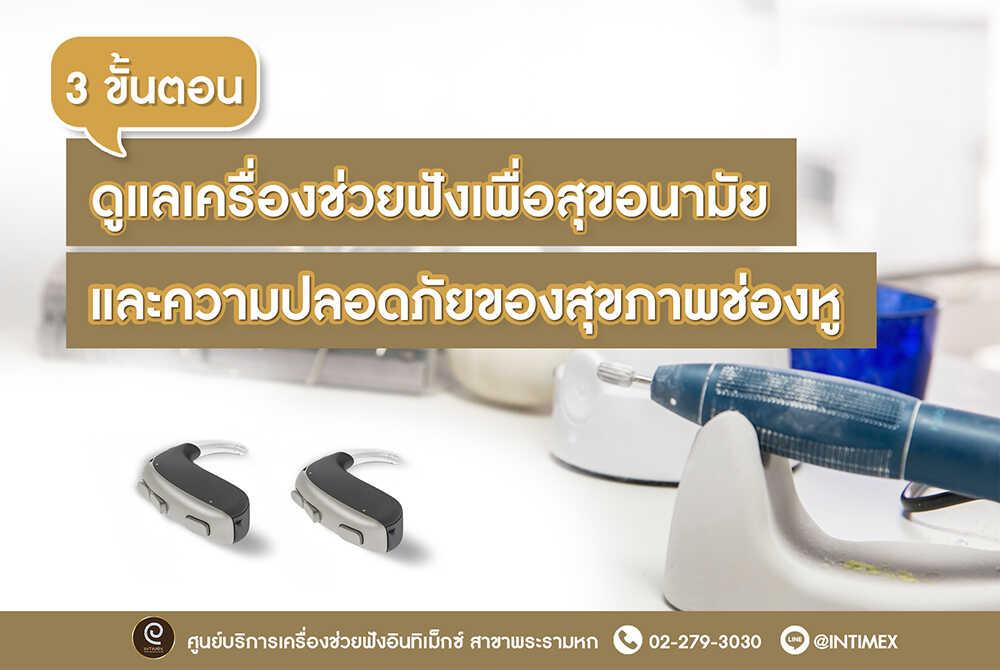 3-ขั้นตอนพิเศษดูแลสุขอนามัยช่องหูและสุขอนามัยโดยรวมของคุณ