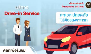 บริการ ส่งแบตเตอรี่ เครื่องช่วยฟัง หรือ สินค้าถึงรถ บริการ ส่งแบตเตอรี่ เครื่องช่วยฟัง หรือ สินค้าถึงรถ DRIVE IN SERVICE