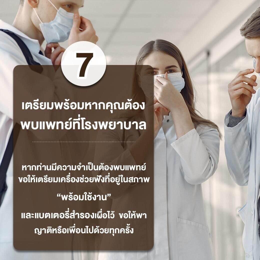 รักษา สุขภาพการได้ยิน อย่างไรในช่วงวิกฤต โควิด19 เตรียมความพร้อมเครื่องช่วยฟัง