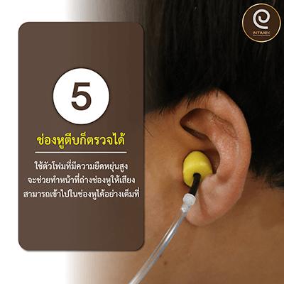 ช่องหูตีบ ตรวจการได้ยิน ไม่ต้องครอบหู
