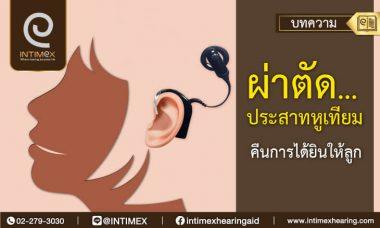 ผ่าตัดประสาทหูเทียม คืนการได้ยินให้ลูก