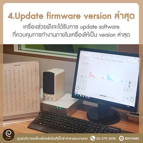update-firmware-เครื่องช่วยฟัง ซ่อมเครื่องช่วยฟัง