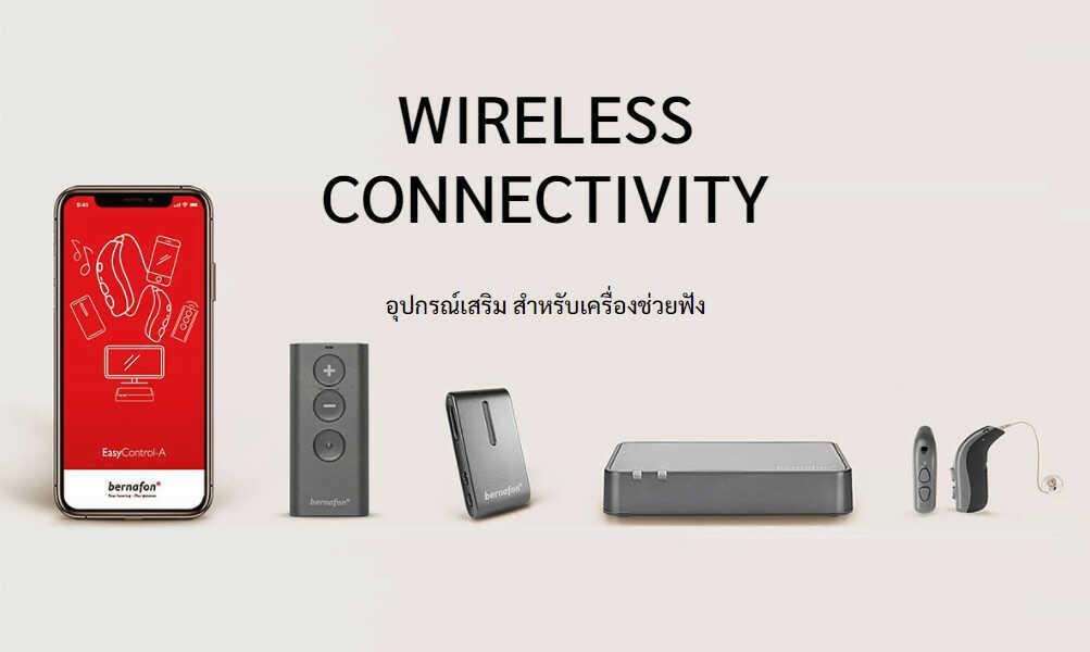 อุปกรณ์เสริม เครื่องช่วยฟัง accessories apple