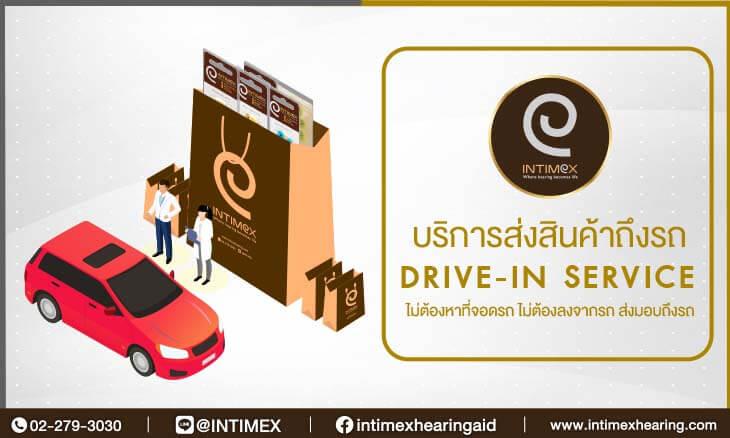 บริการ ส่งแบตเตอรี่ เครื่องช่วยฟัง หรือ สินค้าถึงรถ DRIVE-IN SERVICE