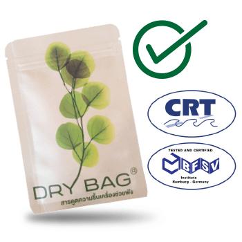 สารดูดความชื้น เครื่องช่วยฟัง dry bag® ป้องกัน ความชื้น เป็นกระดาษชนิดพิเศษ มีความแข็งแรง ได้รับมาตรฐาน US-Mil-Spec D3464D
