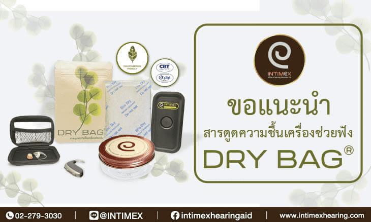 สารดูดความชื้น เครื่องช่วยฟัง DRY-BAG® ป้องกัน ความชื้น