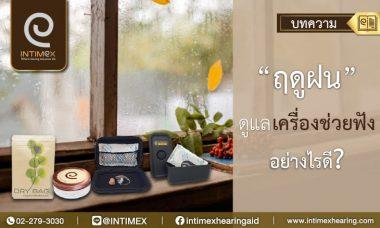 ฤดูฝน ดูแล เครื่องช่วยฟัง อย่างไรดี ใช้สารดูดความชื้น