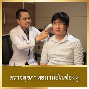ออกแบบการได้ยิน ตรวจการได้ยิน ทดลอง เครื่องช่วยฟัง Ear-canal-health-check
