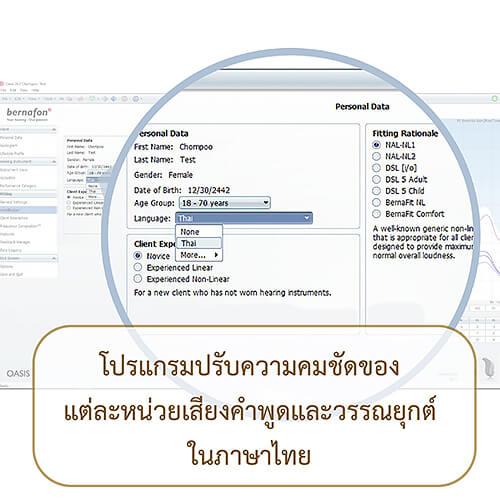 ชื่อ เครื่องช่วยฟัง อย่างดี คุณภาพสูง เครื่องช่วยฟัง ราคา ปรับความคมชัด ภาษาไทย