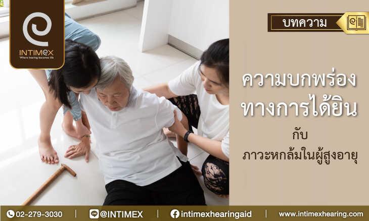 หูอื้อ หูตึง หูหนวก ความบกพร่องทางการได้ยินกับภาวะหกล้มในผู้สูงอายุ