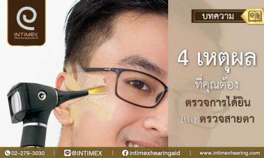 4-เหตุผลที่คุณต้องตรวจการได้ยินและตรวจสายตา