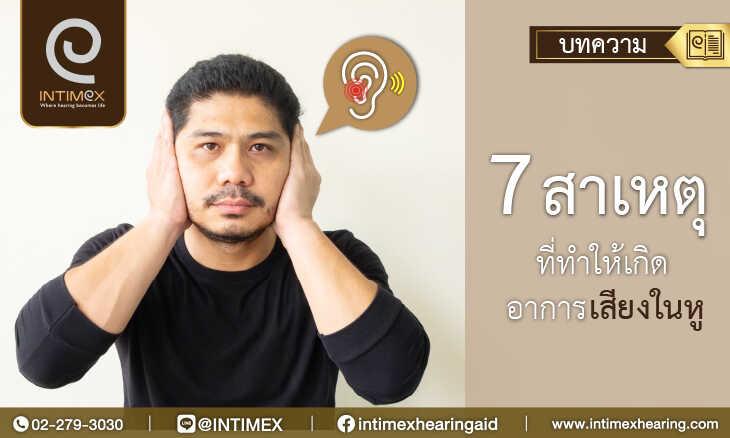 7-สาเหตุที่ทำให้เกิดอาการ เสียงในหู