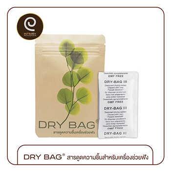 dry bag® สารดูดความชื้นสำหรับเครื่องช่วยฟัง