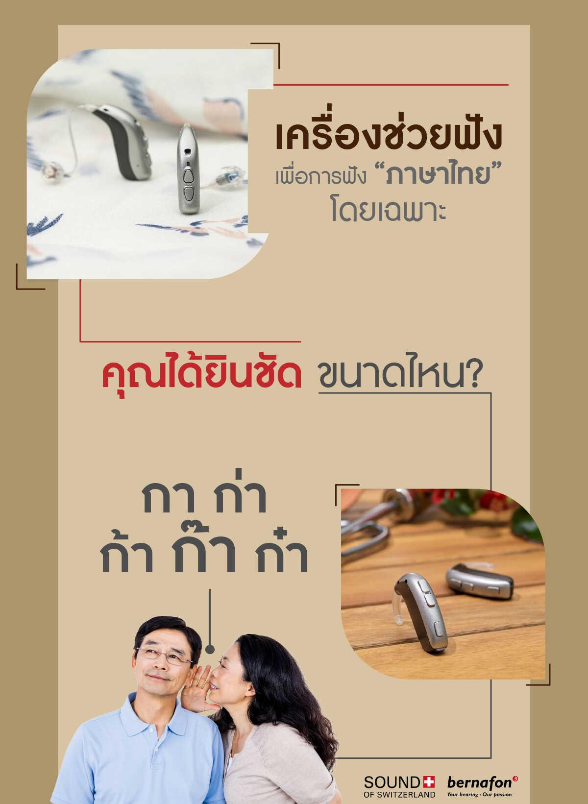 เครื่องช่วยฟัง ภาษาไทย
