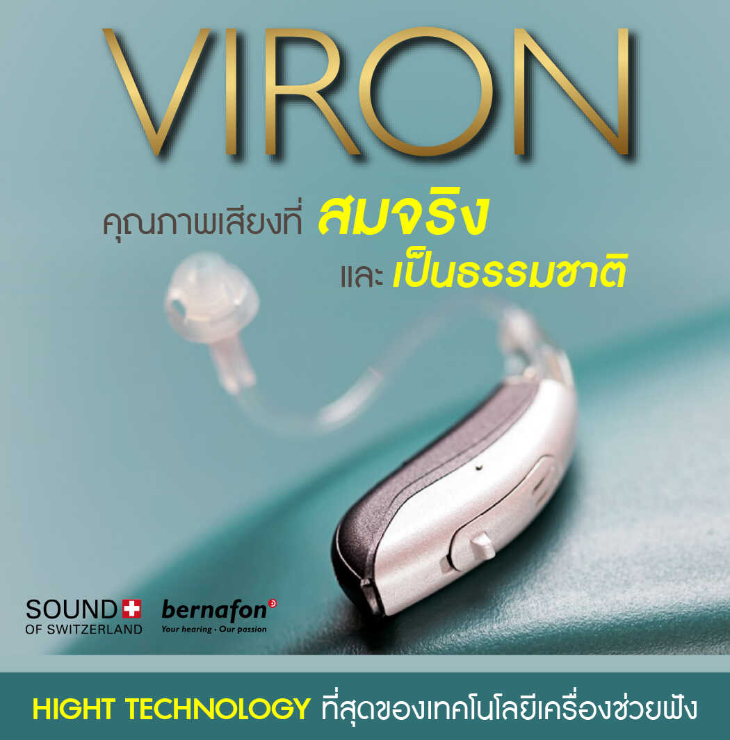 viron in web
