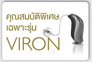 viron-เครื่องช่วยฟัง
