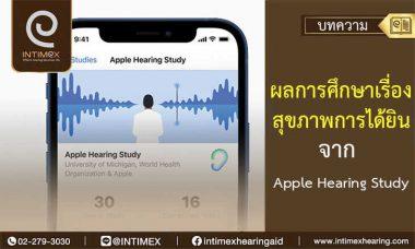 สุขภาพการได้ยิน-2