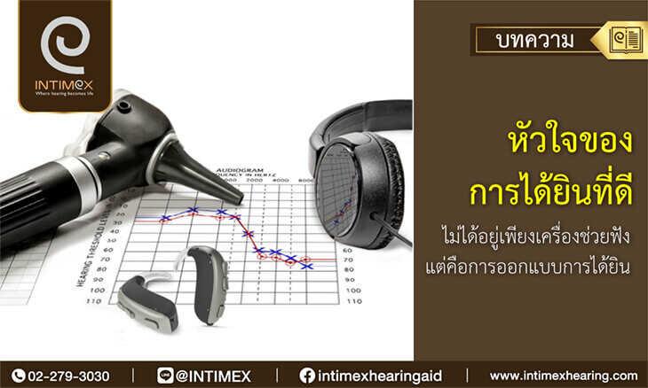 ออกแบบการได้ยิน ตรวจการได้ยิน ทดลอง เครื่องช่วยฟัง