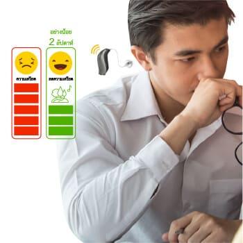 ทดลองเครื่องช่วยฟัง คุณภาพสูง ซื้อ เครื่องช่วยฟัง ราคา เครื่องช่วยฟัง ประกันสังคม การได้ยิน ลดความเครียด