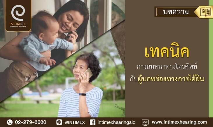 เทคนิคการสนทนาทางโทรศัพท์กับ ผู้บกพร่องทางการได้ยิน
