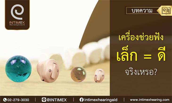 banner Advantages of hearing aids titel head