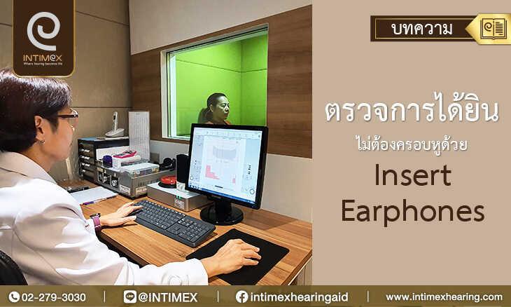 ตรวจการได้ยินไม่ต้องครอบหูด้วย-insert-earphones
