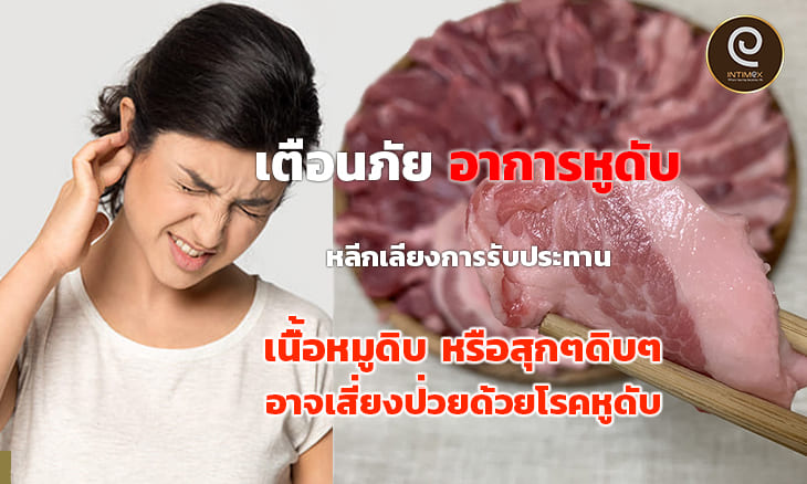 เตือนภัย โรคหูดับ อาการหูดับ เป็น หูหนวก จาก กินหมูดิบ