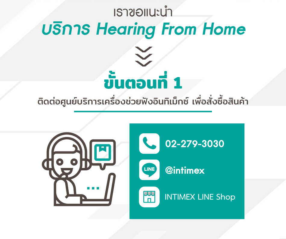 hearing to home 1