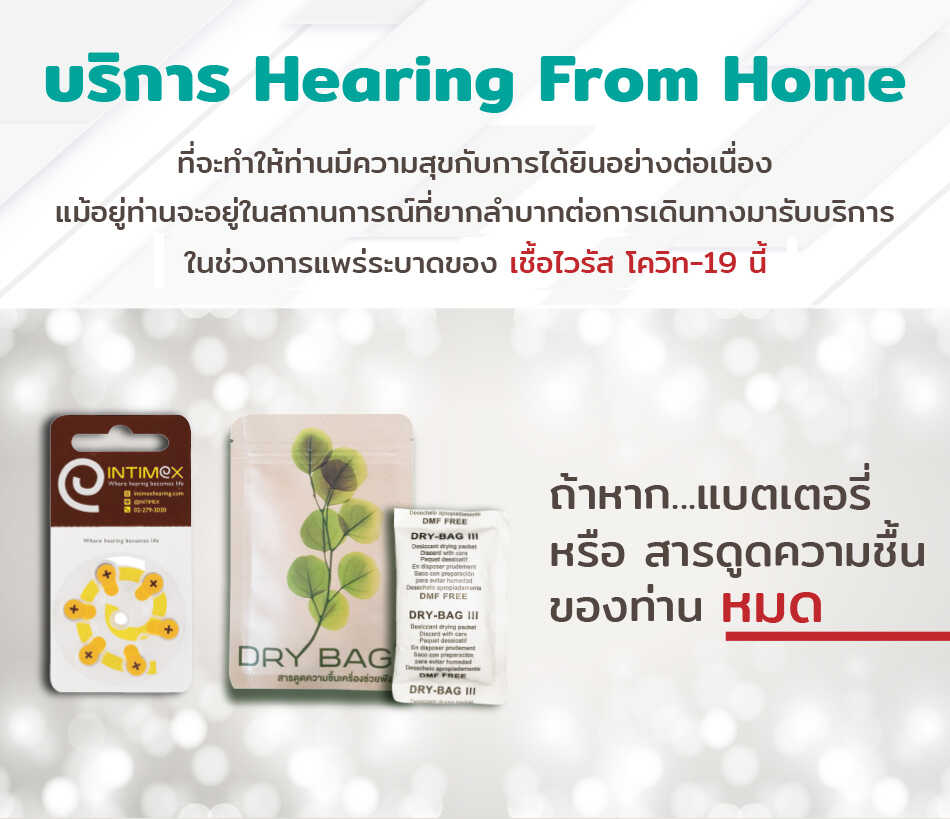 hearing to home optimized