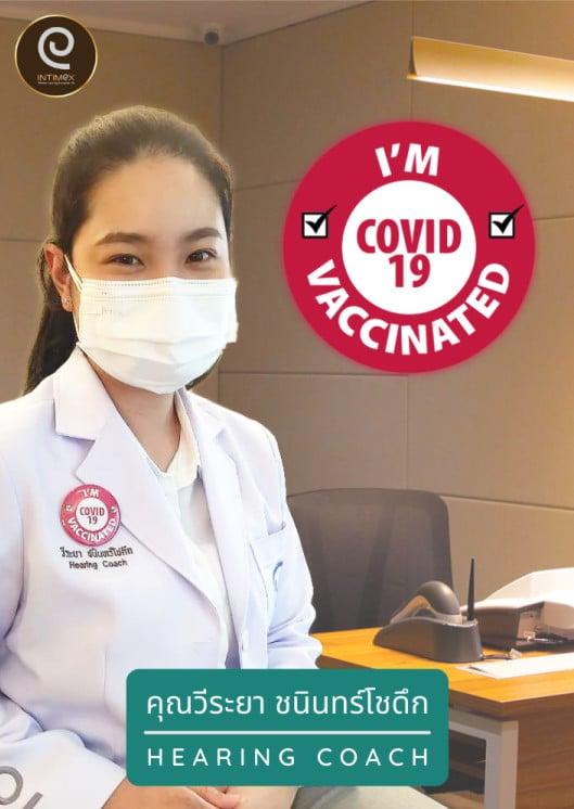 คุณวีระยา We're Covid19 Vaccinated_ด้านในs