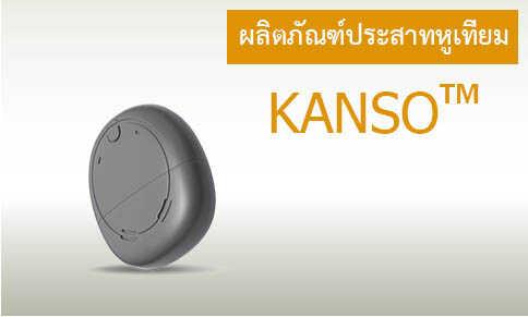 ประสาทหูเทียม-kanso_optimized