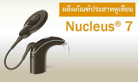 ประสาทหูเทียม N 7