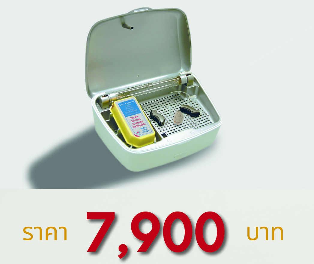 เครื่องอบไล่ความชื้น-dry-and-store-7900-บาท