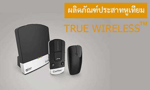 true-wireless™_optimized