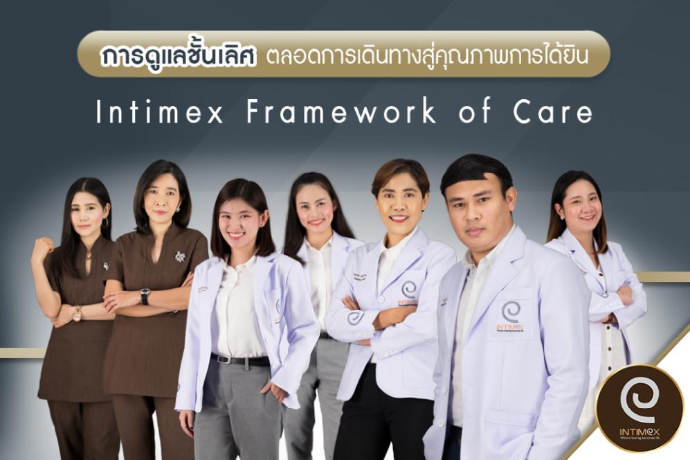 ศูนย์ เครื่องช่วยฟัง อินทิเม็กซ์ ดูแลเครื่องช่วยฟัง ชั้นเลิศ Intimex Framework of Care