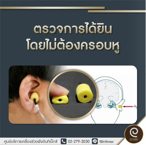 เครื่องช่วยฟัง อินทิเม็กซ์ ตรวจการได้ยินโดยไม่ต้องครอบหู Intimex Framework of Care ศูนย์เครื่องช่วยฟัง