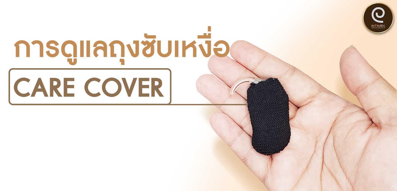 การดูแลถุงซับเหงื่อ-care-cove