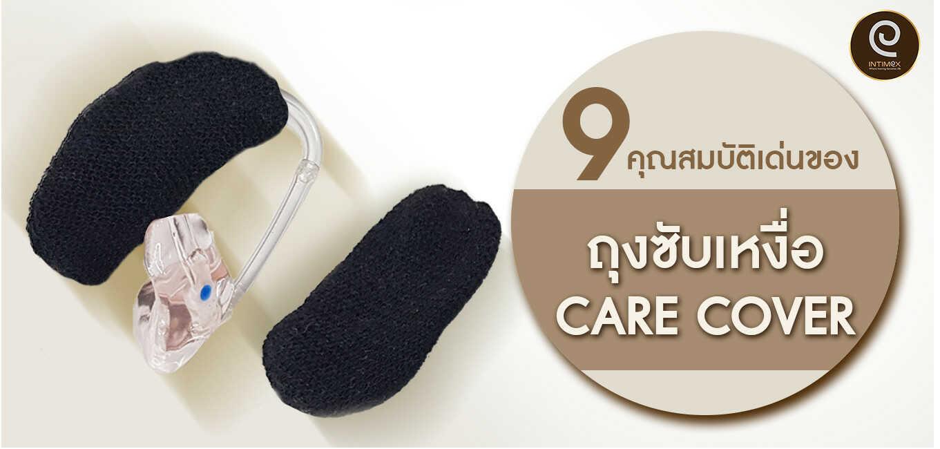 ปก-9-คุณสมบัติเด่นของถุงซับเหงื่อ-care-cover