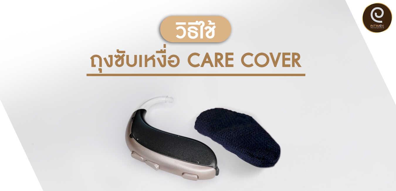 วิธีใช้-ถุงซับเหงื่อ-care-cover-เครื่องช่วยฟัง