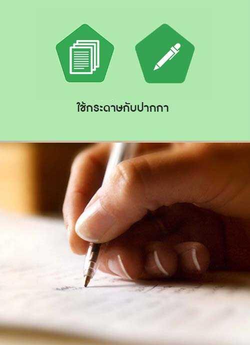 ใช้กระดาษกับปากกา