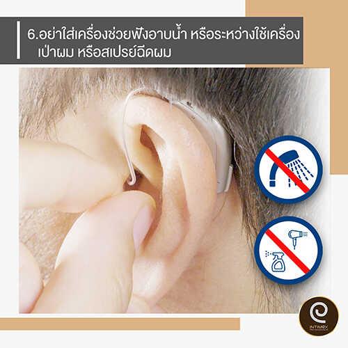 7-วิธี-ยืดอายุการใช้งาน-เครื่องช่วยฟัง-6