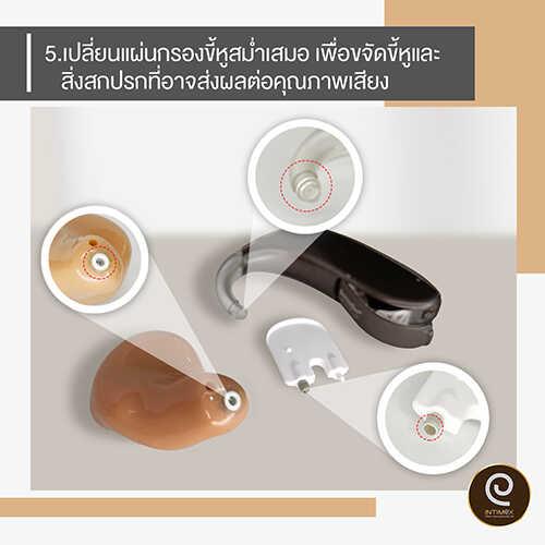 7-วิธี-ยืดอฟแายุ-การ-ใช้งาน-เครื่องช่วยฟัง-5-1